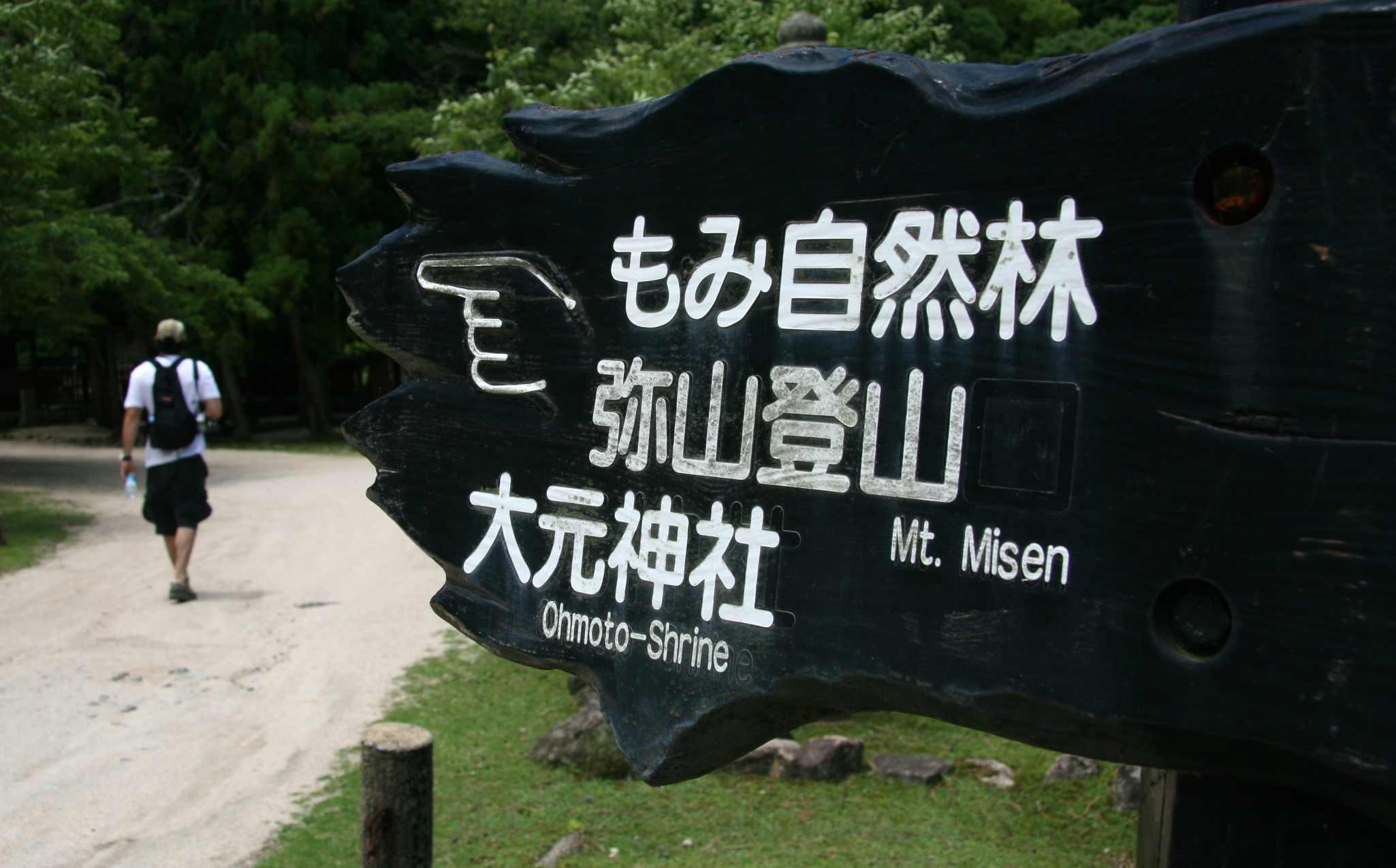 Misen Mountain Entrance