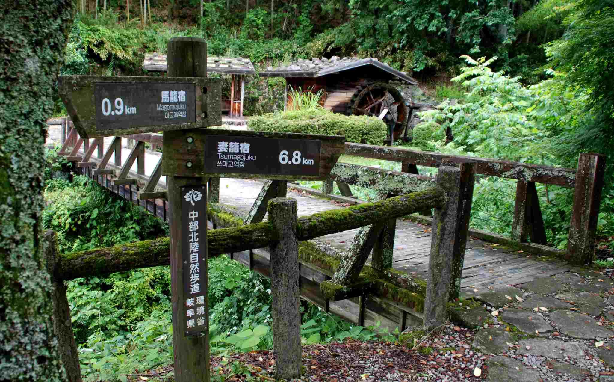 Japan Walk Nakasendo Trail